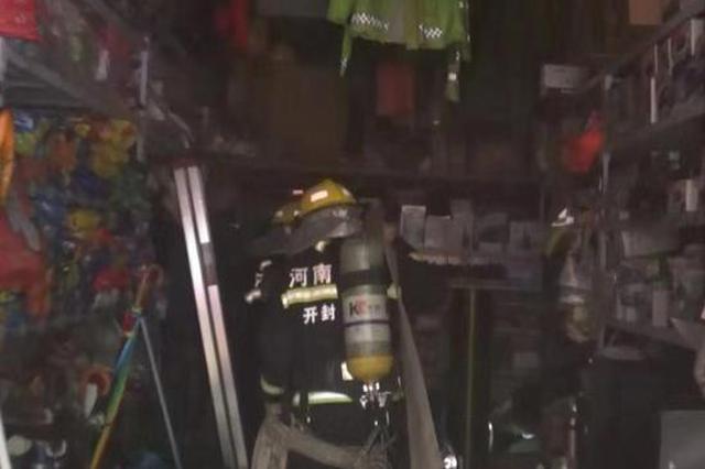 开封一五金店违规电焊作业引发火灾 老板被拘留