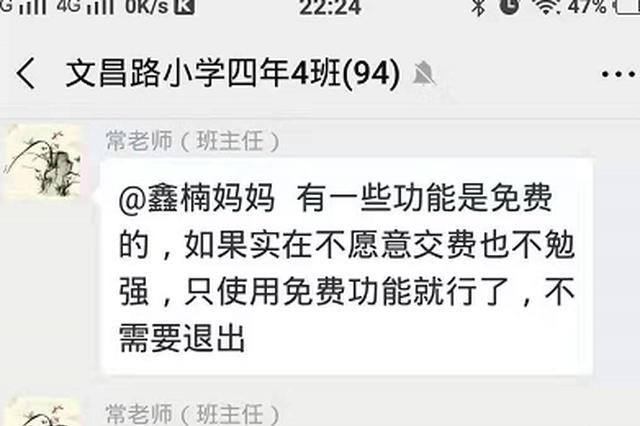 济源教育局禁止学校微信布置作业 这家机构称:停不了