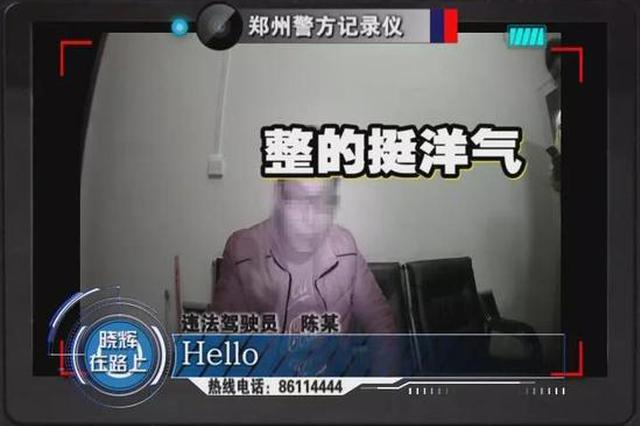郑州男子担心自己太帅让民警深深迷恋 镜头前摆POSE