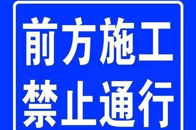郑州京广快速路黄河路至东风路段21日晚11点临时封闭