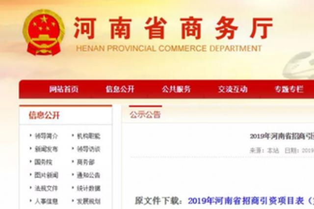 2000个投资超2.83万亿!河南公布最新招商项目