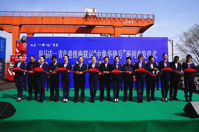 豫南地区打通新出海通道 驻马店—青岛港海铁联运班列首发