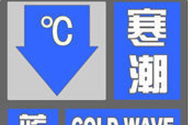 寒潮蓝色预警!未来郑州最低气温将下降8度以上
