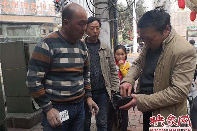 郑州一农民工捡钱包归还怕被讹 失主拿出现金感谢