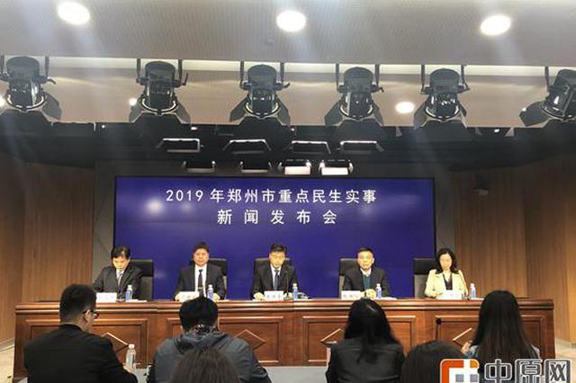 2019年郑州市重点民生实事出炉 件件与你有关