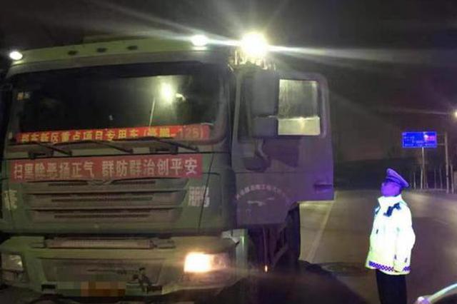 郑州交警查处渣土车交通违法687起 一批运输企业被曝光