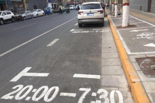郑州金水区提醒司机车辆停放免费车位一定看好时段