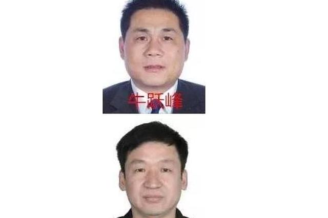 公安部文物犯罪A级通缉令在逃人员牛跃峰、翟利民投案自首