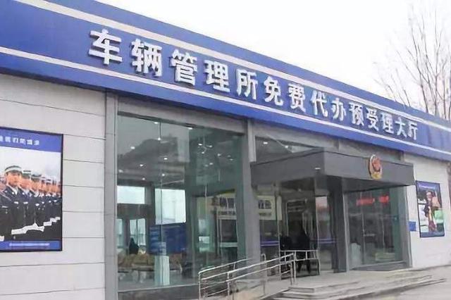 河南:县级车管所可办理小客车上牌、驾考业务