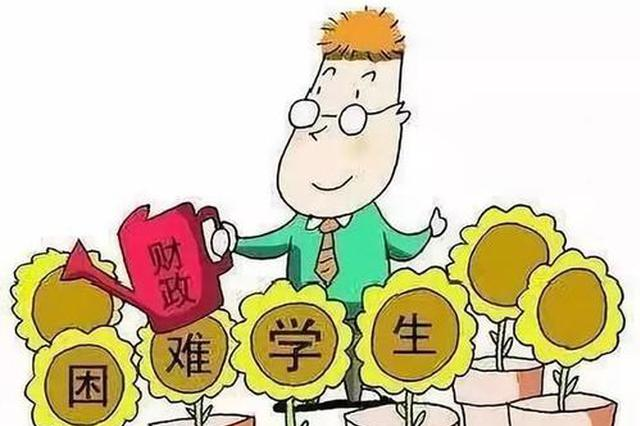 河南拟投入30.8亿改善办学条件 新建改扩建中小学1961所