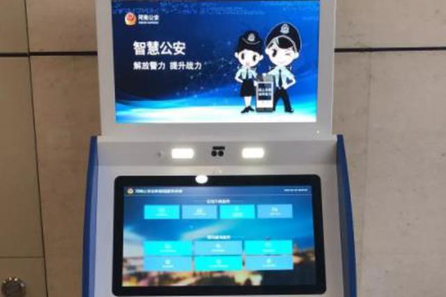 """坐高铁忘带身份证?郑州东站启用""""自助制证机"""""""
