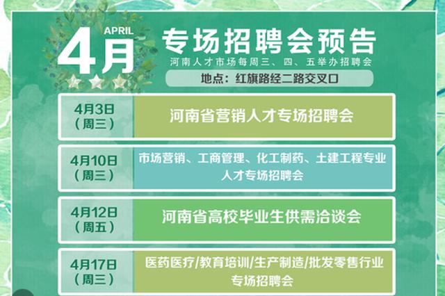 770家用人单位2万+岗位 4月份河南7场招聘会预告出炉
