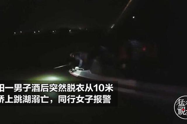 濮阳一男子酒后突然脱衣从10米高桥跳湖溺亡