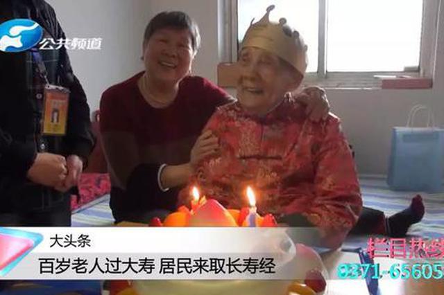 郑州老人百岁大寿 亲传长寿秘诀 法宝竟是放宽心