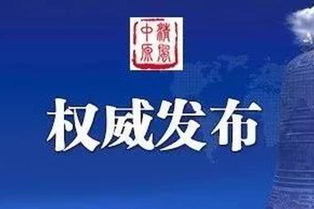 周口市纪委原副书记彭如祥严重违纪违法被开除党籍和公职