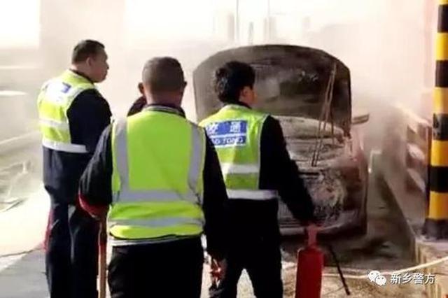 高速收费站轿车自燃 新乡警民携手紧急救援
