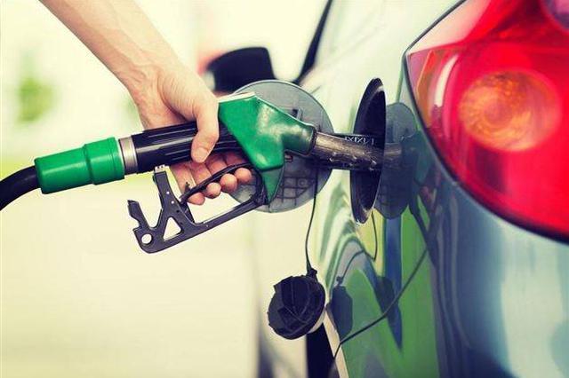 油价年内首降 4月1日起河南车主加满一箱油将省9元