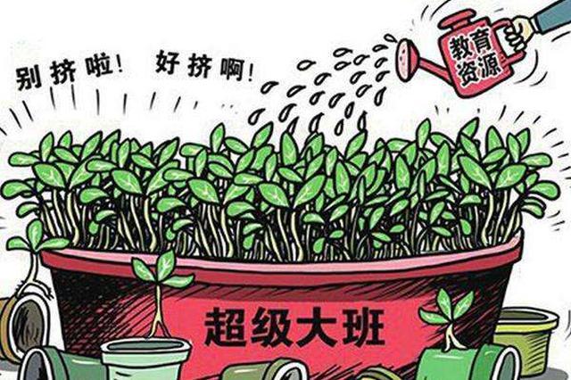 2019河南省将全面消除高中66人以上超大班额