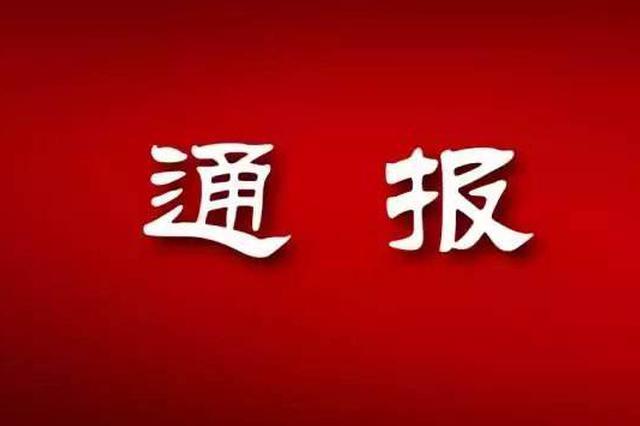 河南省纪委监委通报5起违反中央八项规定精神典型问题