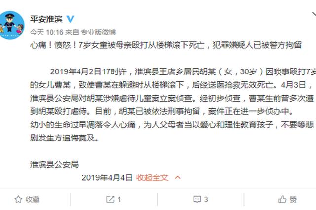淮滨一女童被母亲殴打从楼梯滚下死亡 当事人被刑拘