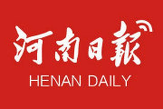 第二届中国粮食交易大会在郑州开幕 王国生陈润儿张务锋等出席
