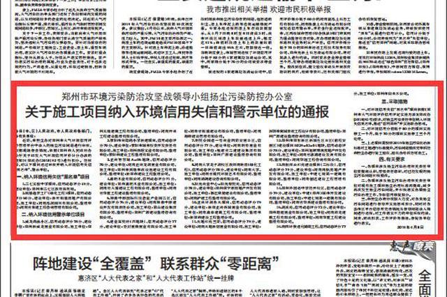 """郑州通报环境信用失信""""黑名单"""" 低于70分停工三个月"""