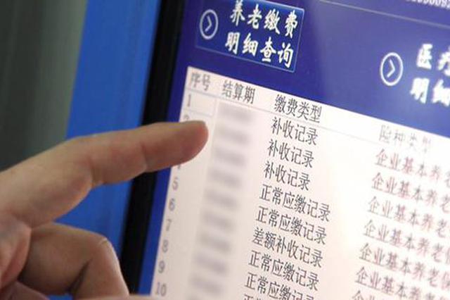 5月1日起河南全省下调养老保险单位缴费比例,减负将达97亿
