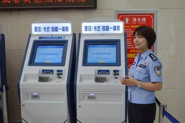办签注不用非得跑出入境大厅 郑州出入境自助签注机就在家门口