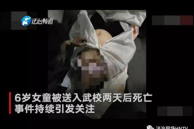 六岁女童登封武校身亡引热议 调查结果究竟是什么?