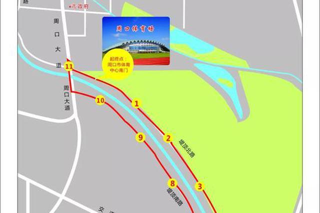 注意!自行车赛本周末举行 周口这些路段将交通管制