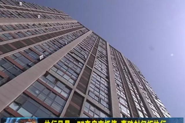 郑州开发商欠款4000多万封堵楼梯 被强制执行77套房