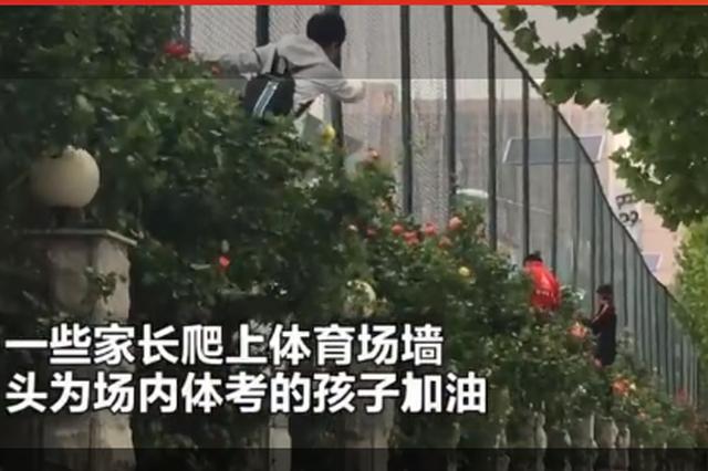 郑州家长爬墙头为体考孩子加油被困 可怜天下父母心