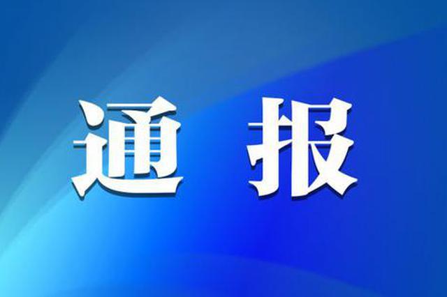 洛阳市财政局党组书记、局长刘庆林接受纪律审查和监察调查