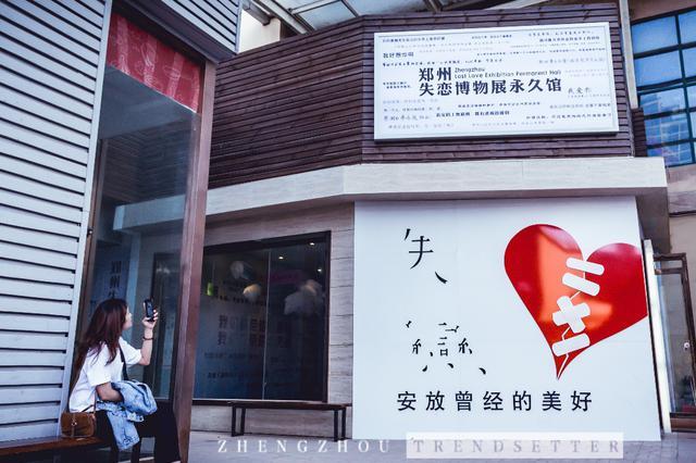 打卡郑州失恋博物展永久馆!这里藏了100+个分手故事。