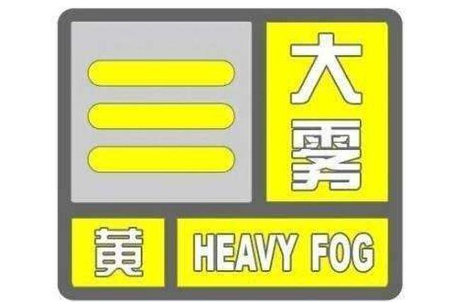 郑州发布大雾黄色预警:市区局地能见度小于200米