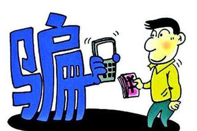 郑州警方打掉一解冻民族资产诈骗团伙 受害群众达20万人