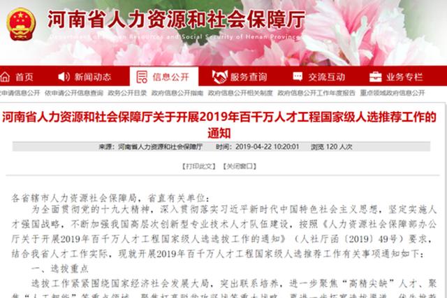 河南启动2019年百千万人才工程国家级人选推荐工作