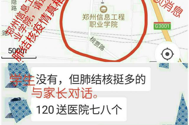 网传郑州某高校爆发肺结核疫情?真相在这里