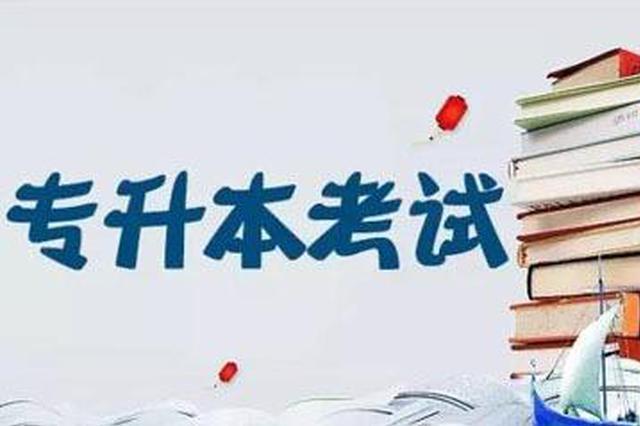 河南2019专升本招生方案出炉 不按时专科毕业将取消资格