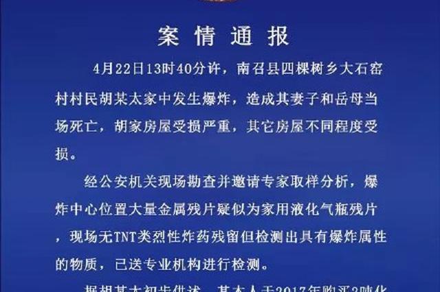南召一村民家中爆炸致妻子岳母死亡 系买化肥制炸药
