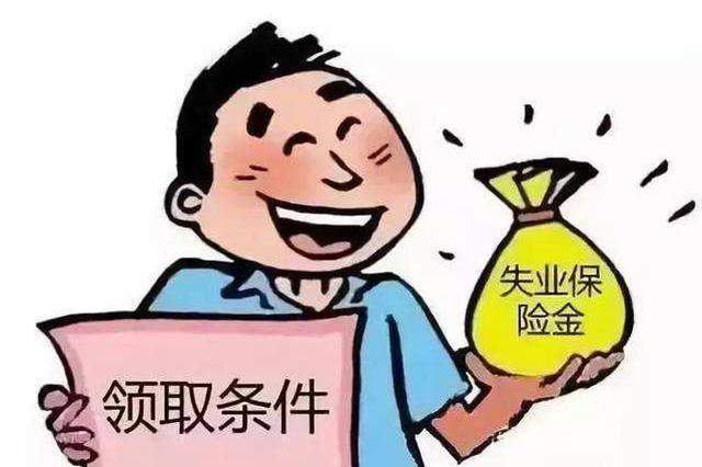 半年可领9120元!郑州市发布失业保险补贴申报通知
