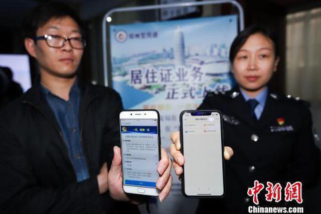 """河南郑州实现""""一次不跑""""办理居住证"""