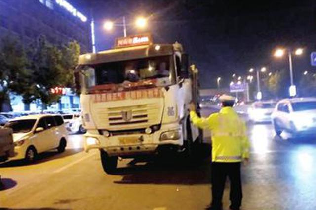郑州交警加大渣土车罐车夜查力度 查处违法行为192起