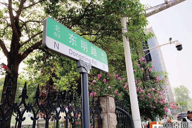 郑州6000余块路名牌开始换新 增加中英文方向指引等