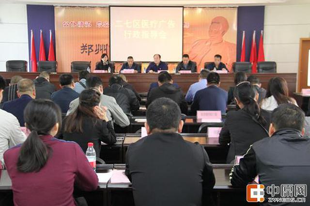 郑州市二七区:三部门联合重拳打击医疗虚假违法广告
