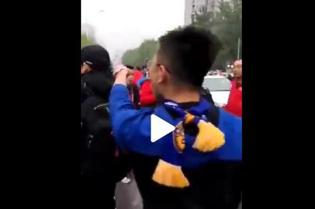 河南江苏球迷赛前冲突