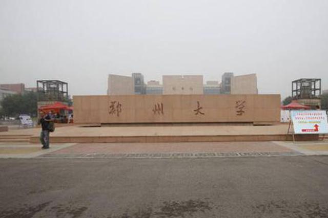报考211却被二级学院录取?郑州大学回应招生问题