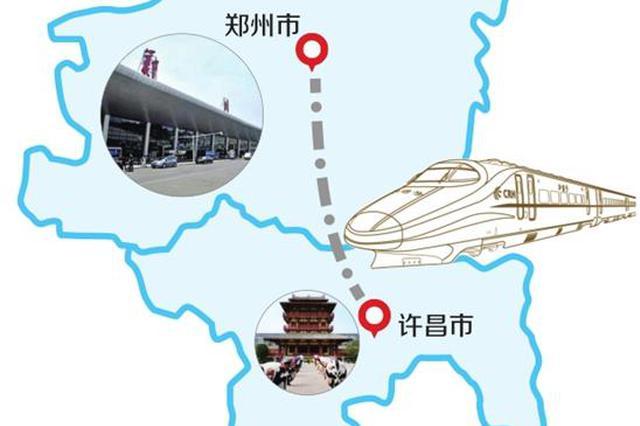 好消息!郑州机场到许昌 明年9月底有望开通市域铁路