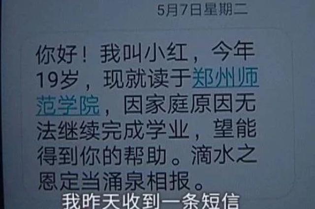 """收到郑州""""女大学生""""的求助短信 拨通电话大叔傻了"""