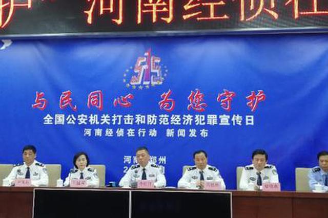河南公布打击经济犯罪十大案例 多起非法集资和传销大案曝光
